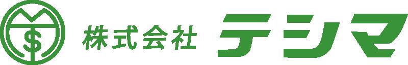 株式会社テシマ
